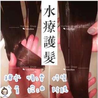 😍女神護髮套髮汁+髮膜