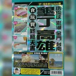 #book 墾丁高雄食玩買終極天書17-18 長空 旅遊書