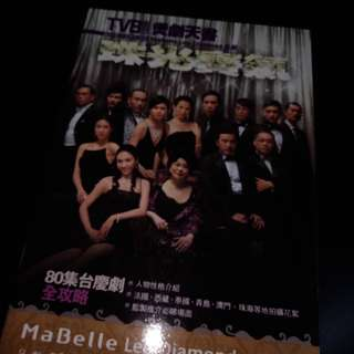 tvb drama mini book