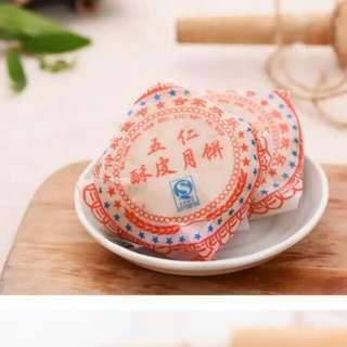 貢品月餅 老北京月餅 (中華老字號制)老式 酥皮月餅 京城月餅 小吃 點心