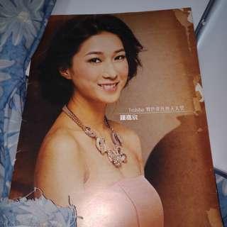tvb linda charmaine a4 poster