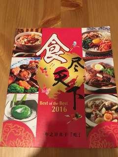 Chinese New Year Cook Book
