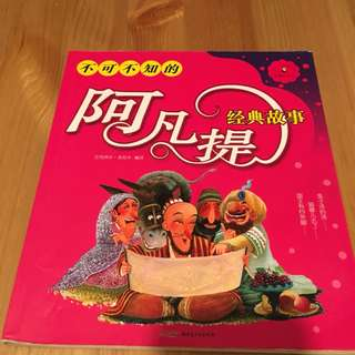 Chinese story books for primary school kids