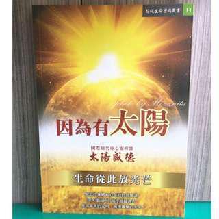 【因為有太陽 】國際知名心靈導師太陽盛德 #出清課本