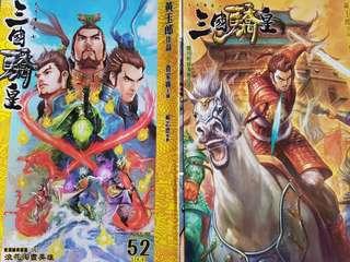 天子传奇7三国骄皇 (Book 1-52 full collection) SGD 52