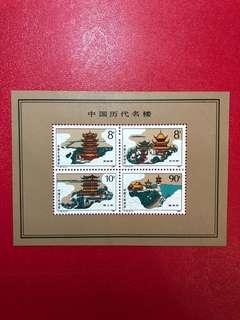 中國郵票T 121 M -歷代名樓小型張