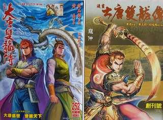 大唐双龍传(Book 1-252 full collection) SGD 252