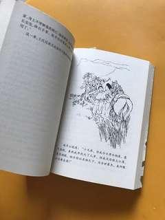飞狐外传-金庸