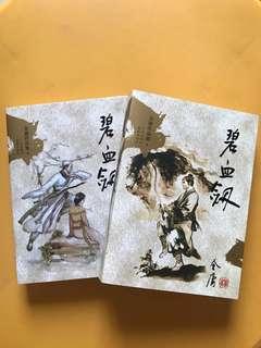 碧血剑-金庸