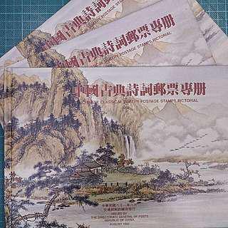 🚚 81年古典詩詞專冊3本200元