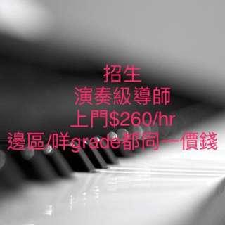 招生 演奏級鋼琴導師