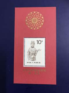 China Stamp- R24 Miniature Sheet