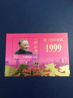 China Stamp- 1999-18 Gold Foil Miniature Sheet