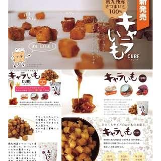 日本南九州產焦糖香脆蜜地瓜(90g)-預購  00571