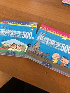 國際蒙特梭利中文基礎漢字500 圖書2 本,及Kumon 小童 my first fitting book