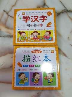 Xie Han Zi 字汉字