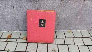 懷舊香港老照片及古老相簿