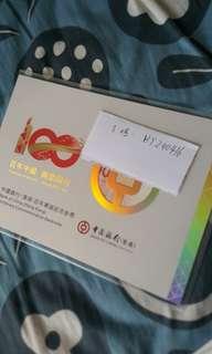 中銀紀念鈔HY290416