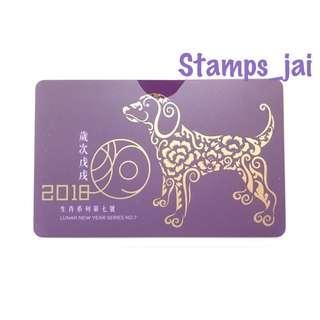 全新 香港郵局2018 郵票 狗年收藏卡