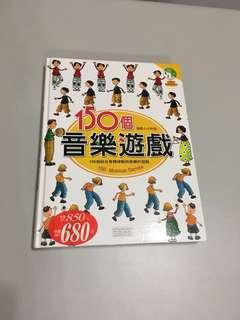 🚚 150個音樂遊戲(附CD一片)