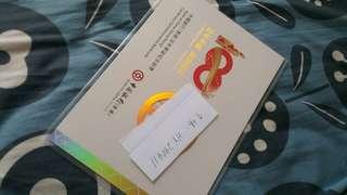 中銀紀念鈔HY290411