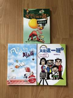Chinese Story (All for $6)