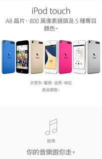 Ipod Touch 32 GB 銀色