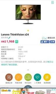Lenovo Thinkvision X24  monitor 顯示屏 顯示器 螢幕 屏幕 二手 無盒 一年機