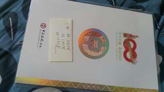 中銀紀念鈔HK364591, HK374591, HK384591