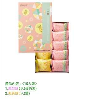 台灣維格餅家 二鳳禮盒  鳳凰酥 鳳梨酥 10件裝 (現貨)