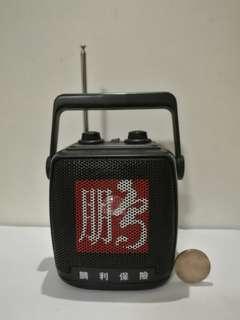 鵬利保險收音機