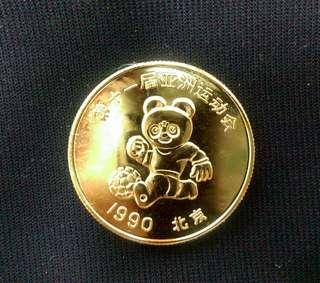 🚚 1990年亞洲運動會紀念幣