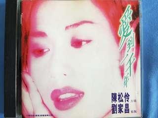 Adia Chan (TVB HK) song ling vs Liu Jia Chang very rare print of adia chan album produced by Liu 罕有 劉家昌 制作 合唱 陳松伶 專輯