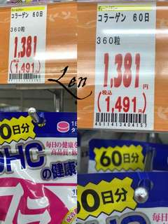 JAPAN PRICE of DHC COLLAGEN 60day supply.