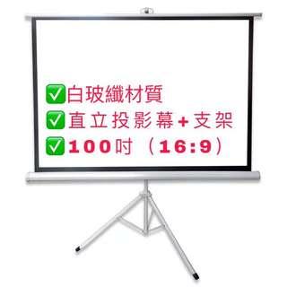 🚚 100吋投影幕 直立支架 高檔白玻纖材質 16:9畫面比例 投影銀幕