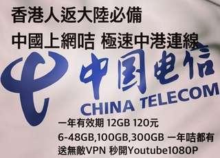 中國內地上網咭 中國電信咭 包VPN翻牆軟件 1年有效期