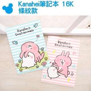 台灣 預購 卡娜赫拉 Kanahei P助與兔兔 單行簿 條紋款 記事簿 notebook 筆記簿