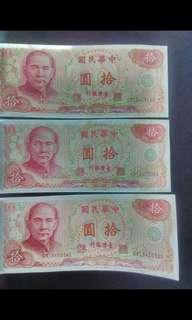 🚚 連號紙鈔  民國56年 拾圓