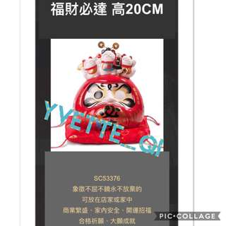 Fortune Cat JSGF Red Dharma 20cm