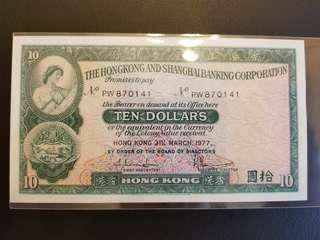 1977 年 直版 滙豐 10蚊 拾圓 Ten Dollars HSBC 紙幣 收藏