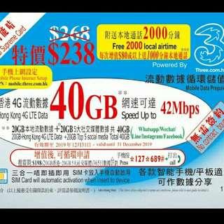 藍卡封面顯示的香港 4G 流動數據達 40GB,其網速可達 42Mbps,不過今次有 20GB 屬「5 大社交媒體數據」,用 WhatsApp、Facebook、Instagram、LINE 及 WeChat,會先從「5 大社交媒體數據」扣除數據用量 查詢電話whatsapp 59325599
