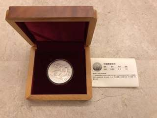 BNIB 2012 China Panda Silver Coin