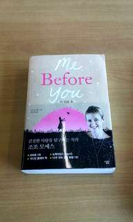 Me before you korean book