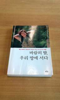 Korean non fiction