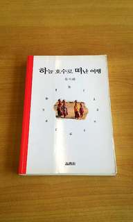 Korean fiction book