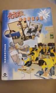 St John急救證書課程手冊