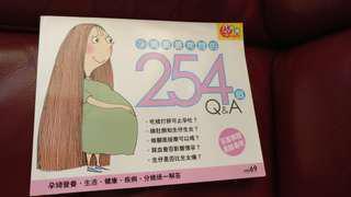 254個 Q&A  孕媽媽最常問的問題