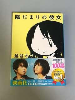 陽だまりの彼女 Japanese Novel