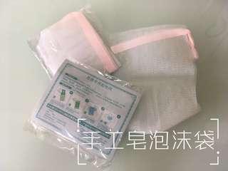 手工皂泡沫袋