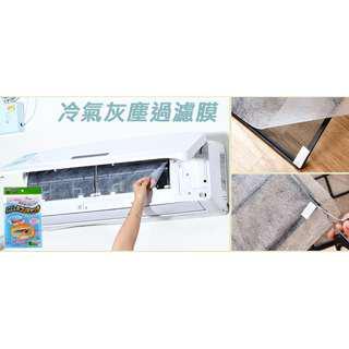 $10購/5包(共10張) [冷氣灰塵過濾膜] 只需將冷氣過濾網取出,將防塵膜貼上,即可過濾了灰塵雜質,保持空氣清新